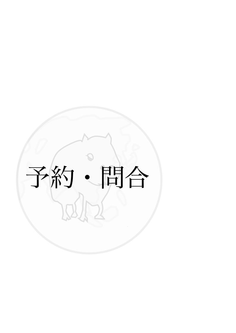 鎌倉発・自然派のお掃除
